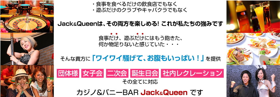 What's Jack&Queen?