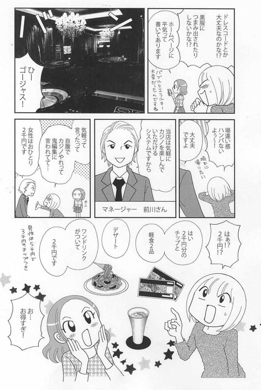 体験漫画 ページ2