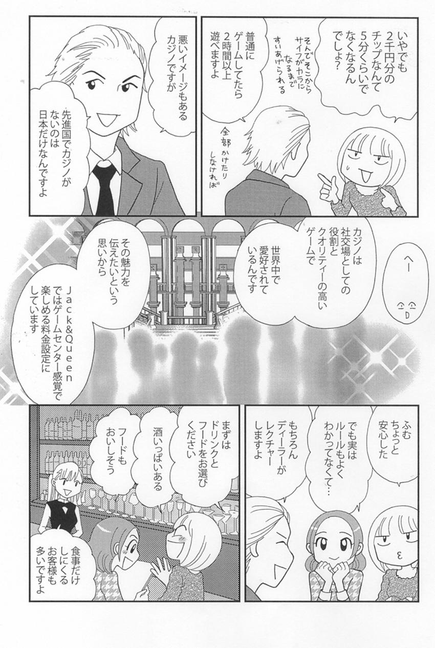 体験漫画 ページ3