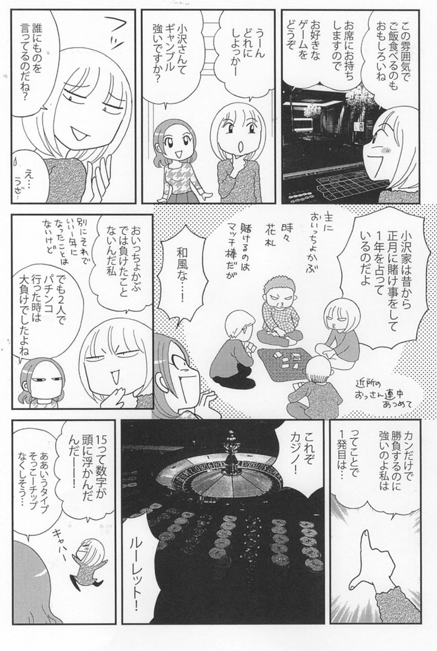 体験漫画 ページ4