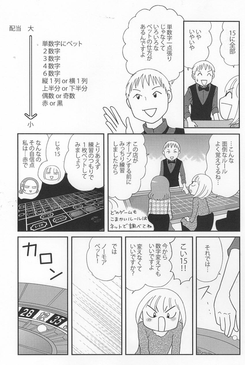 体験漫画 ページ5