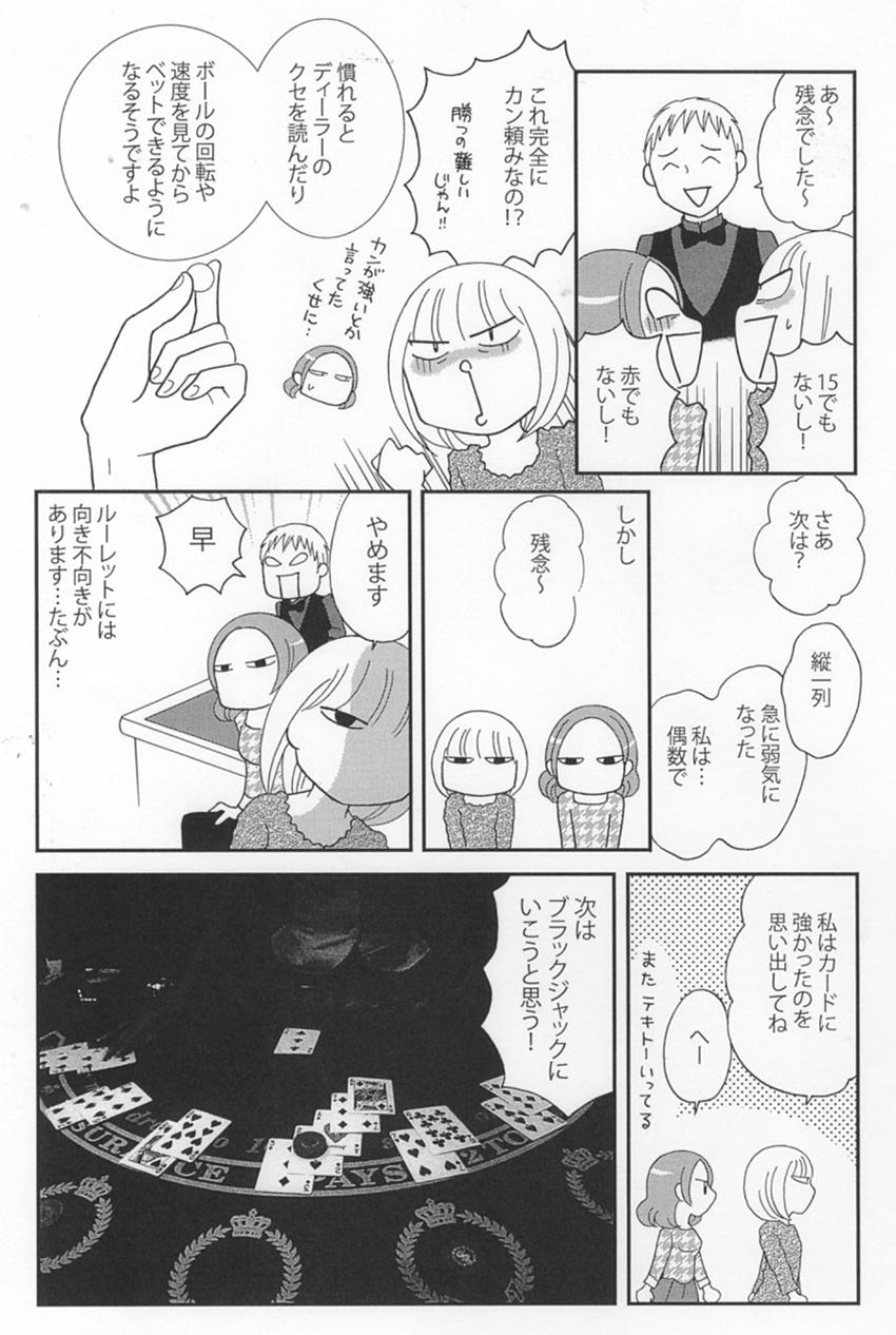 体験漫画 ページ6