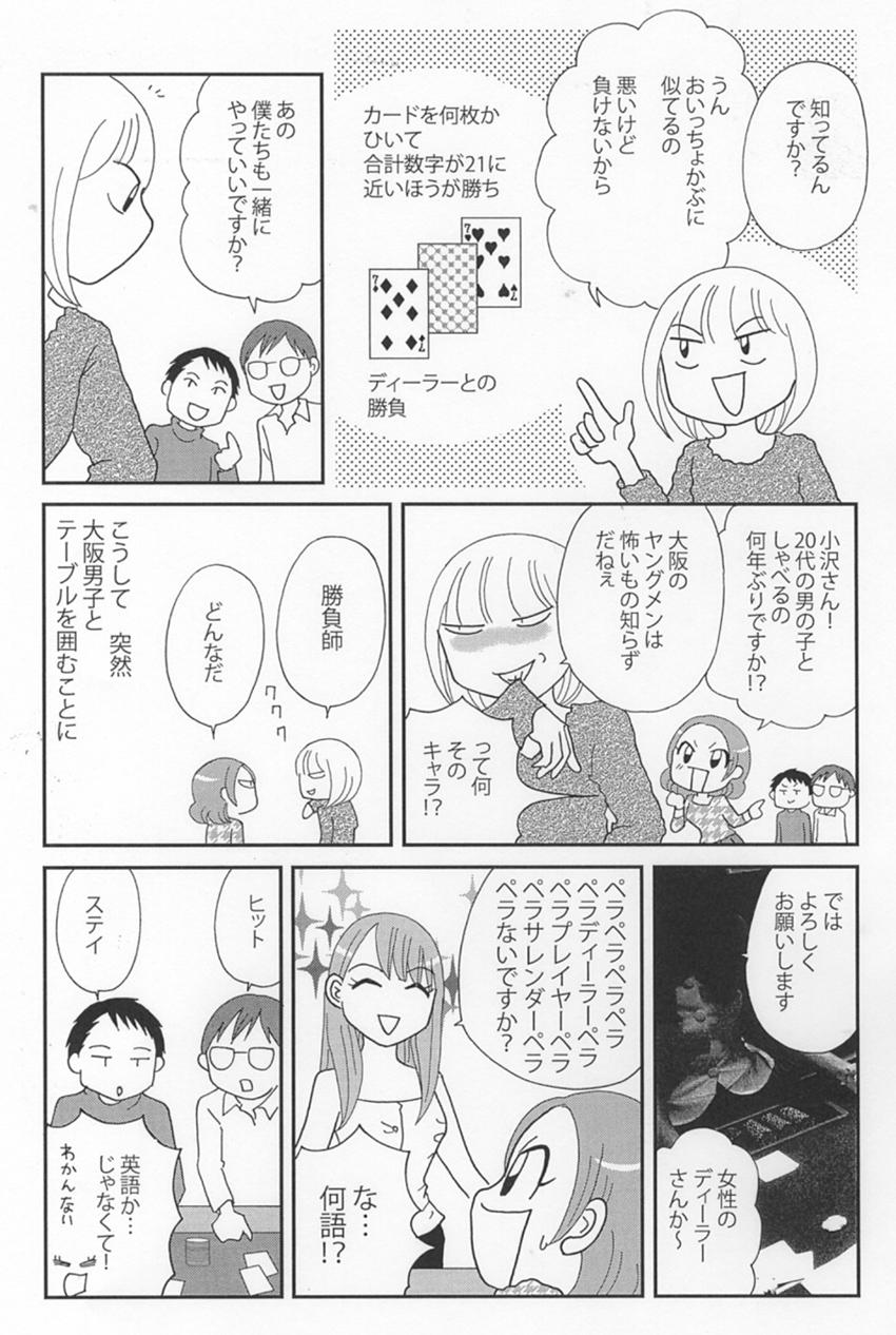 体験漫画 ページ7