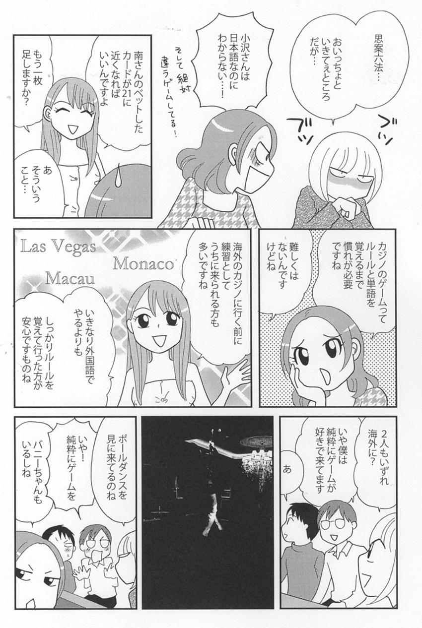 体験漫画 ページ8