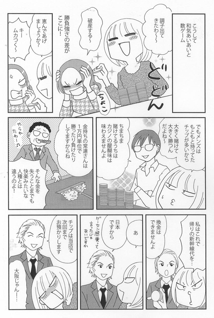 体験漫画 ページ9