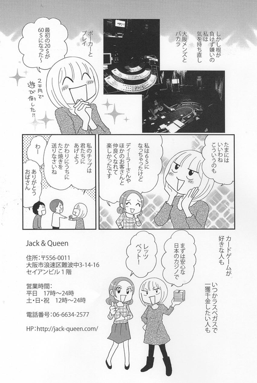 体験漫画 ページ10
