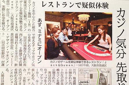 経新聞の朝刊・夕刊