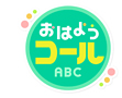 "ABC morning news ""Ohayou Call"""