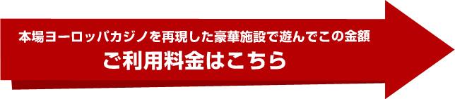"""料金紹介へ"""""""