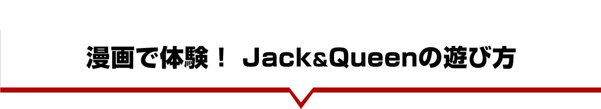 漫画で体験! Jack&Queenの遊び方